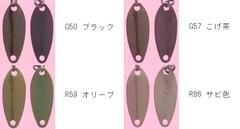 ヤリエ ティーロール (T-Roll) 0.8g グラデスパーク-E913