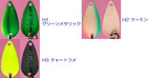 ヤリエ ティースプーン 1.1g (YARIE T-Spoon) ちょい派手カラー-G848