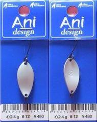 オフィスユーカリ Aniデザイン 心 2.4g #12 銀-B067