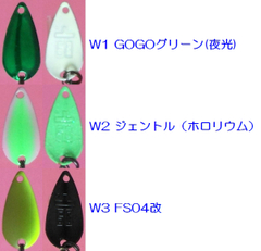 ヤリエ ティースプーン 0.9g (YARIE T-Spoon) 長瀞カラー-G843