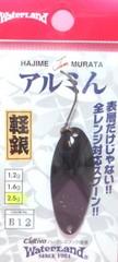 ウォーターランド(W.L.) Almin(アルミん) 1.6g B12 ブラック-A789