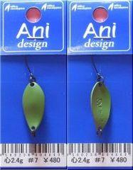 オフィスユーカリ Aniデザイン 心 2.4g #07 オリーブ-B062