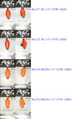 アールグラット リベロ 1.5g アクアエリア オリカラ 2016年度追加カラー (AALGLATT AG Spoon LIBERO AQUAAREA Original Color)-G876