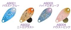 【数量限定】アールグラット FAT SPOON 0.45g アングラーズセレクト(Angler's select)-G441