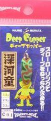 ウォーターランド ディープカッパー(深河童) 1.5g-B693
