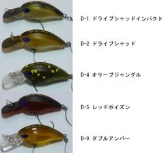 ムカイ フィッシング ハイサイド SR F ドライブカラー(Mukai Fishing Hi-Side SR F DLIVE Color)-G525