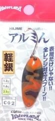 ウォーターランド(W.L.) Almin(アルミん) 2.5g C02 ブラウン/オレンジカモ-A815