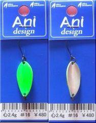 オフィスユーカリ Aniデザイン 心 2.4g #16 蛍光緑/銀-B071