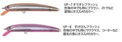 ロデオクラフト(RodioCraft) RCパニッシュ55SP スローフローティング (Panish55) 有頂天カラー-F697