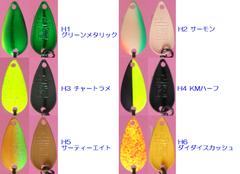 ヤリエ ティースプーン 0.9g (YARIE T-Spoon) ちょい派手カラー-G846