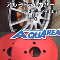 AQUAREAスタイル-リアドラムカバー レッドアルマイト仕上げ