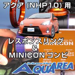 ★送料サービス中★レスポンスリングHYBRID&MINICONコンビセット