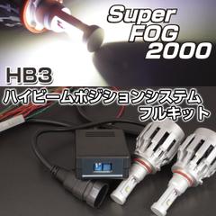スーパーフォグ2000HB3 ハイビームポジションフルキット