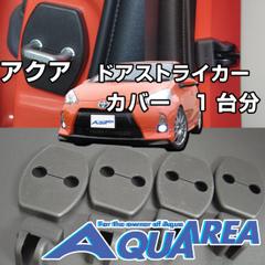AQUAREA ドアストライカーカバーセット1台分