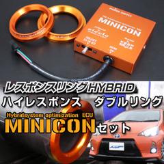 レスポンスリングHYBRID ハイレスポンス ダブルリング&MINICON セット