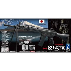 【予約商品】東京マルイ 89式小銃 リアルガスブローバック   二次ロット予約