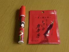 緑色No.93-2 とける唐辛子