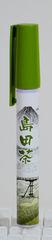 緑色No.99 島田茶
