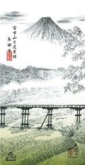 018 蓬莱橋と富士山
