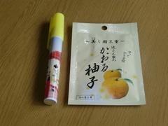 緑色No.95-2 かおる柚子