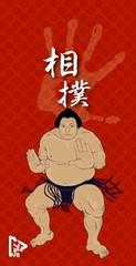 015 相撲(赤)