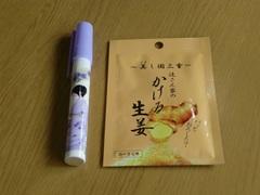 緑色No.94-2 かける生姜