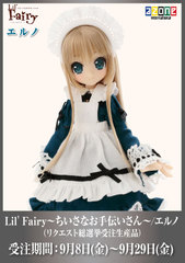 1/12Lil'Fairy(リルフェアリー)~エルノ(リクエスト受注生産品)