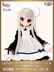 1/12Lil'Fairy(リルフェアリー)~ヴェル(リクエスト受注生産品)