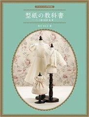 型紙の教科書ードール服の原型・袖・襟ー