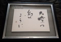 Framed Calligraphy