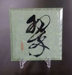 Calligraphy in Glass
