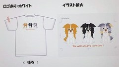 どんな君も大好きTシャツ 【ロゴあり】
