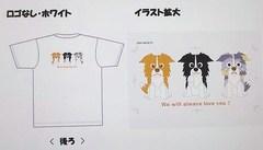 どんな君も大好きTシャツ 【ロゴなし】