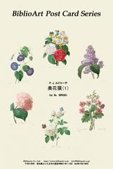 ルドゥーテ「美花選」(1)