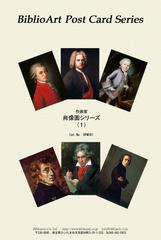 作曲家「肖像画」(1)
