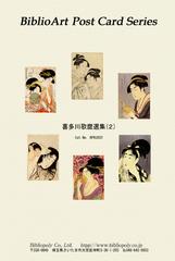 喜多川歌麿選集(2)