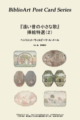 「遠い昔の小さな歌」挿絵特選(2)