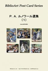 P.A.ルノワール選集(1)