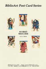 歌川豊国の相撲力士絵図