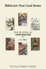 ホースフォール 四季の野鳥(1)