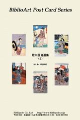 歌川国貞選集(2)