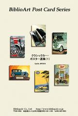 クラシックカー・ポスター選集(1)