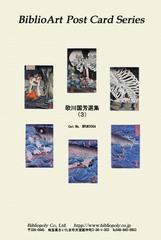 歌川国芳選集(3)