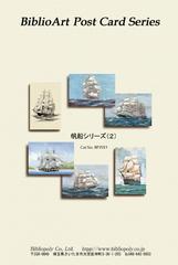 帆船シリーズ(2)