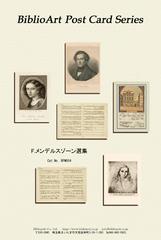 F.メンデルスゾーン選集