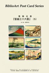 葛飾北斎「富嶽三十六景」(5)