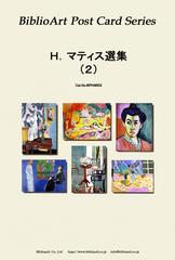 H.マティス選集(2)