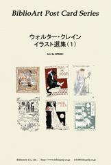 ウォーター・クレイン イラスト選集(1)