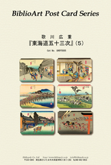 歌川広重「東海道五十三次」(5)