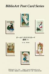 オールド・クリスマスカード選集(1)